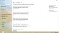 Торрент скачать Windows 10 без телеметрии PRO 20H2 x64 RU [GX v.15.09.20]