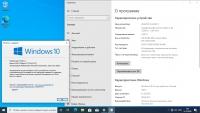 Торрент скачать Обновленная сборка Windows 10, 20H2 with Update [19042.572] AIO 64in2 by adguard (v20.10.13)