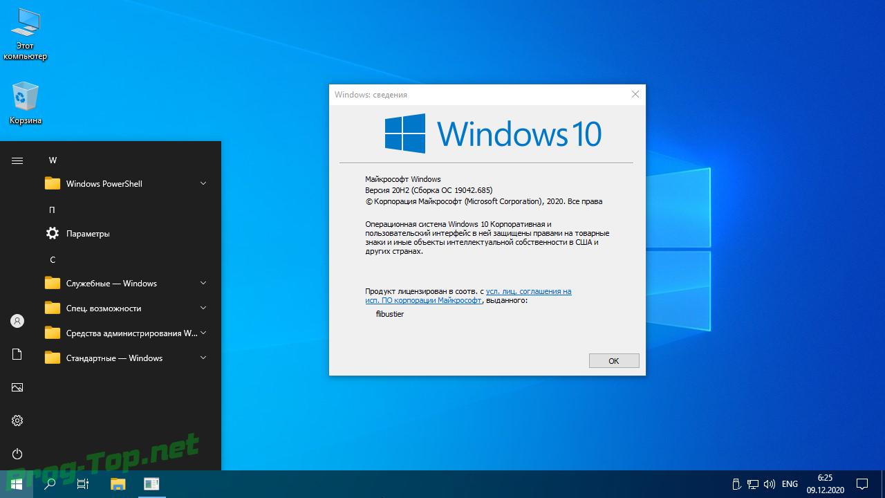Обновленная Windows 10 Compact v.20H2 Build 19042.685 by Flibustier x64