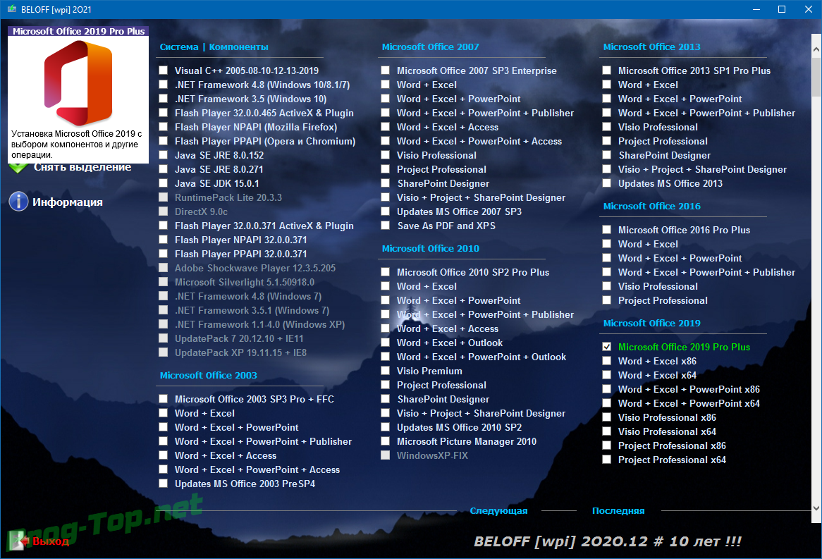 Юбилейный сборник программ от BELOFF 2020.12 Full