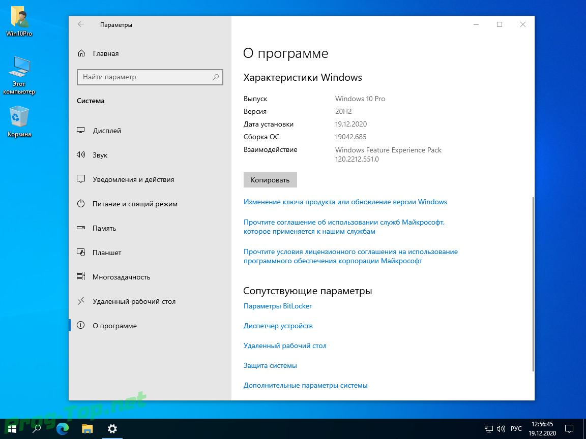 Оптимизированная сборка Windows 10 Pro 20H2 b19042.685 x64 ru by SanLex (edition 2020-12-19)