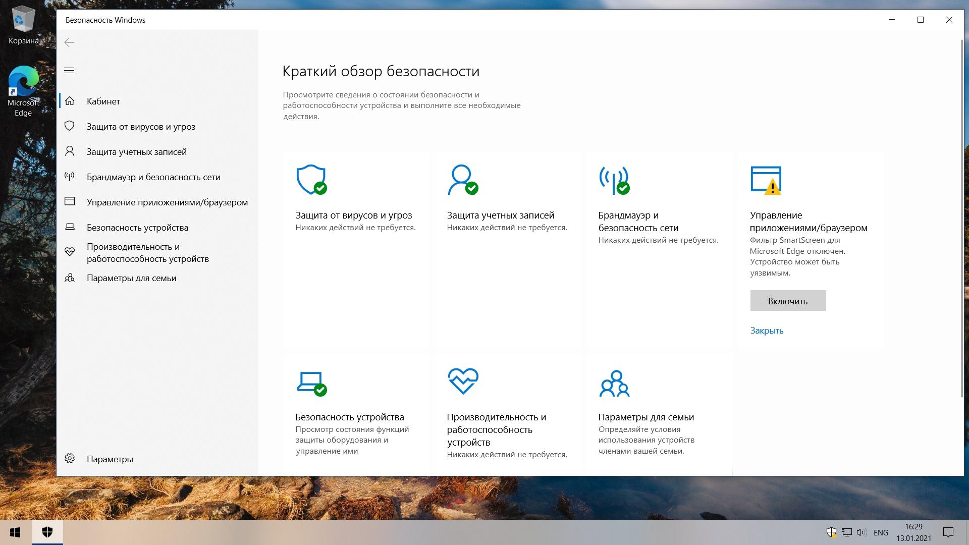 Windows 10 Профессиональная 20H2 x64 RU EN [GX 13.01.21]