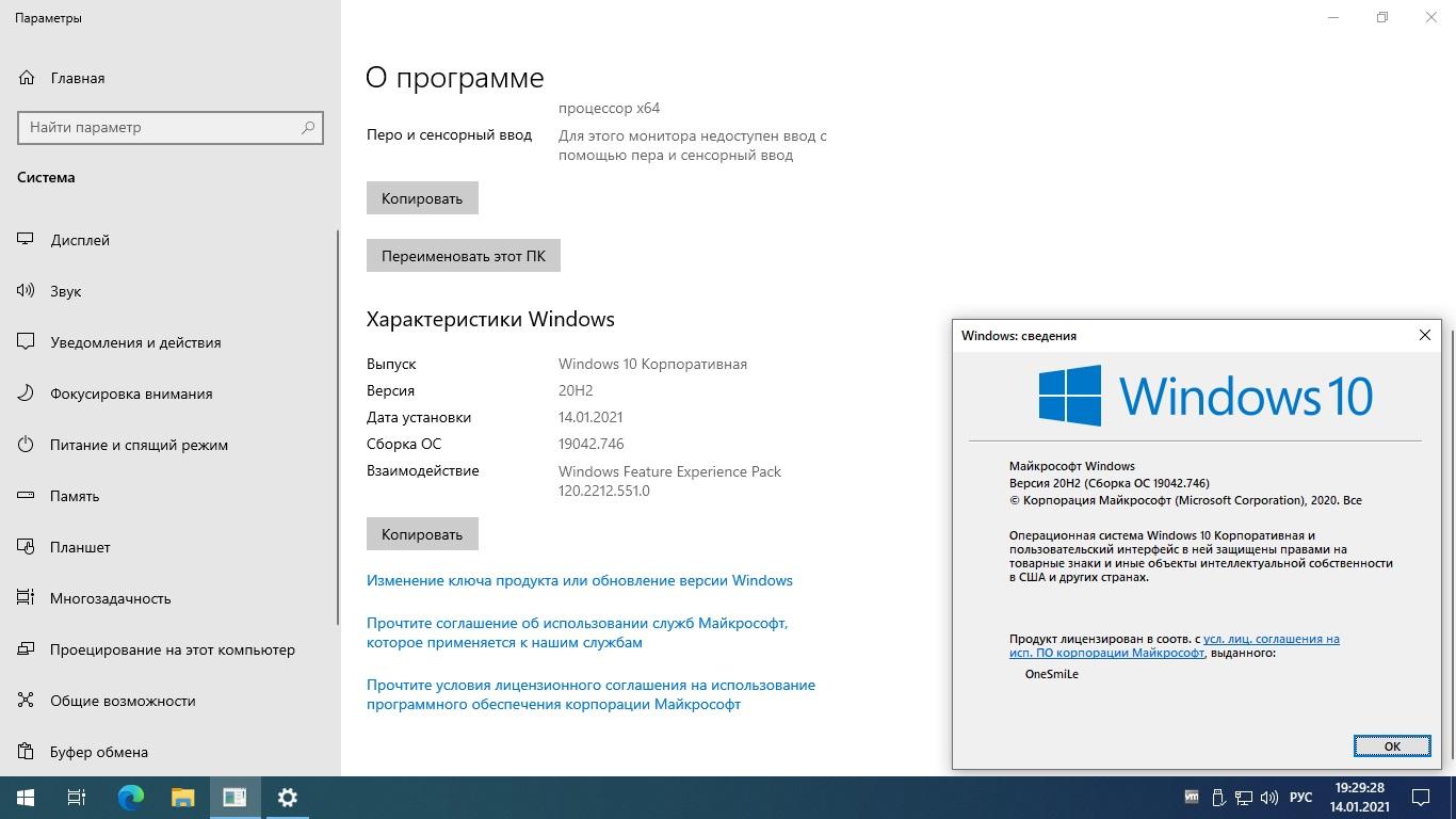 Windows 10 Enterprise на русском 20H2 x64 by OneSmiLe [19042.746]