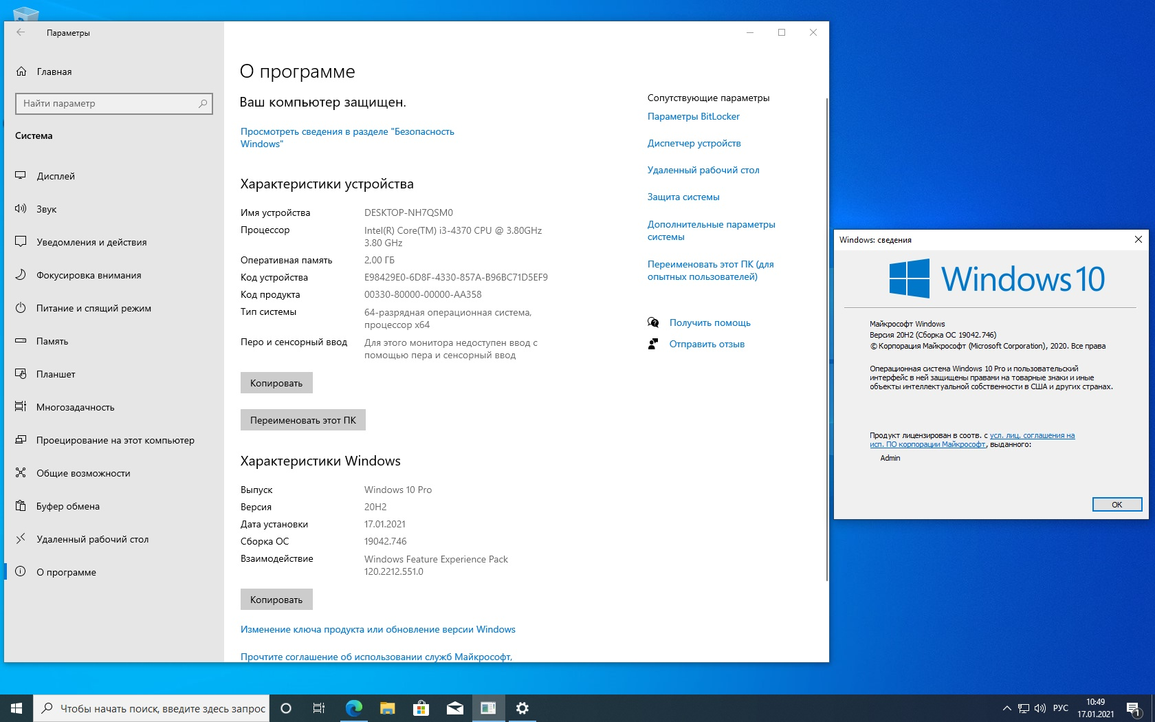 Windows 10 20H2 (Build 19042.746) (40in2) x86/x64 by Sergei Strelec на русском