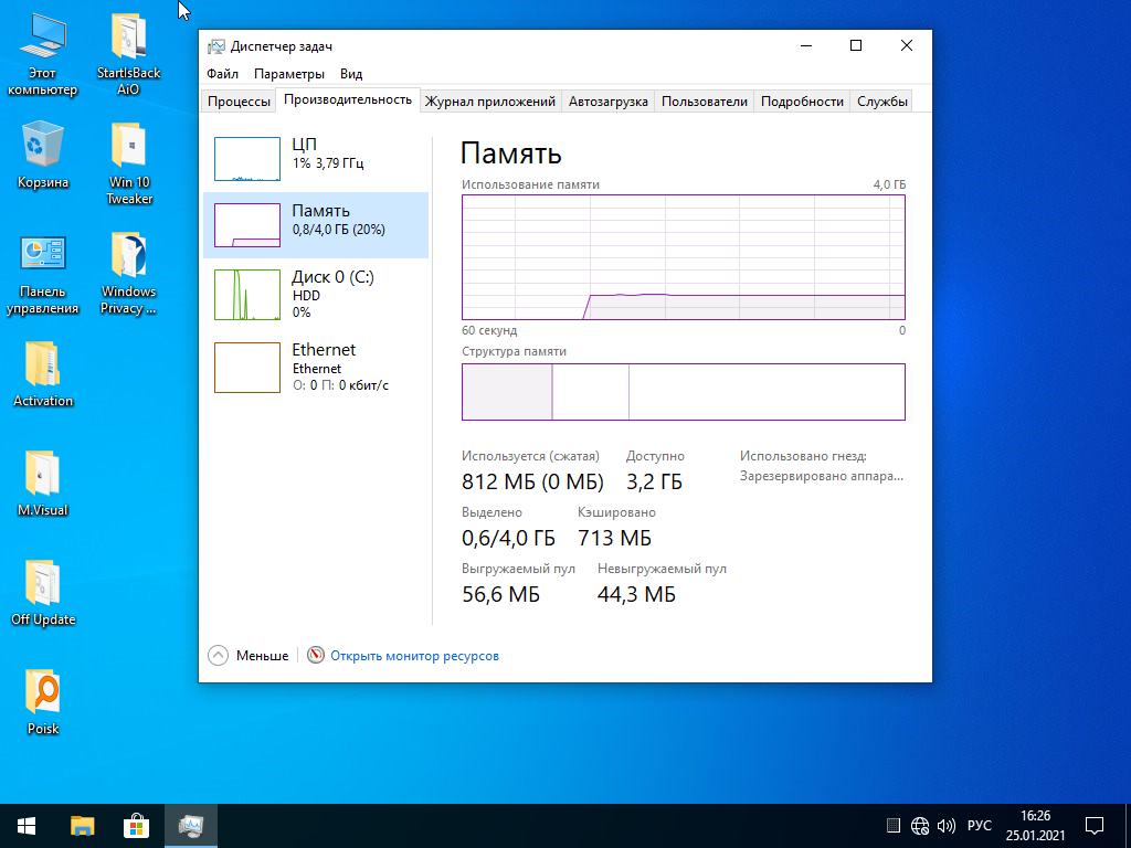 Windows 10 Pro x64 легкая версия 20H2 build 19042.782 by Zosma