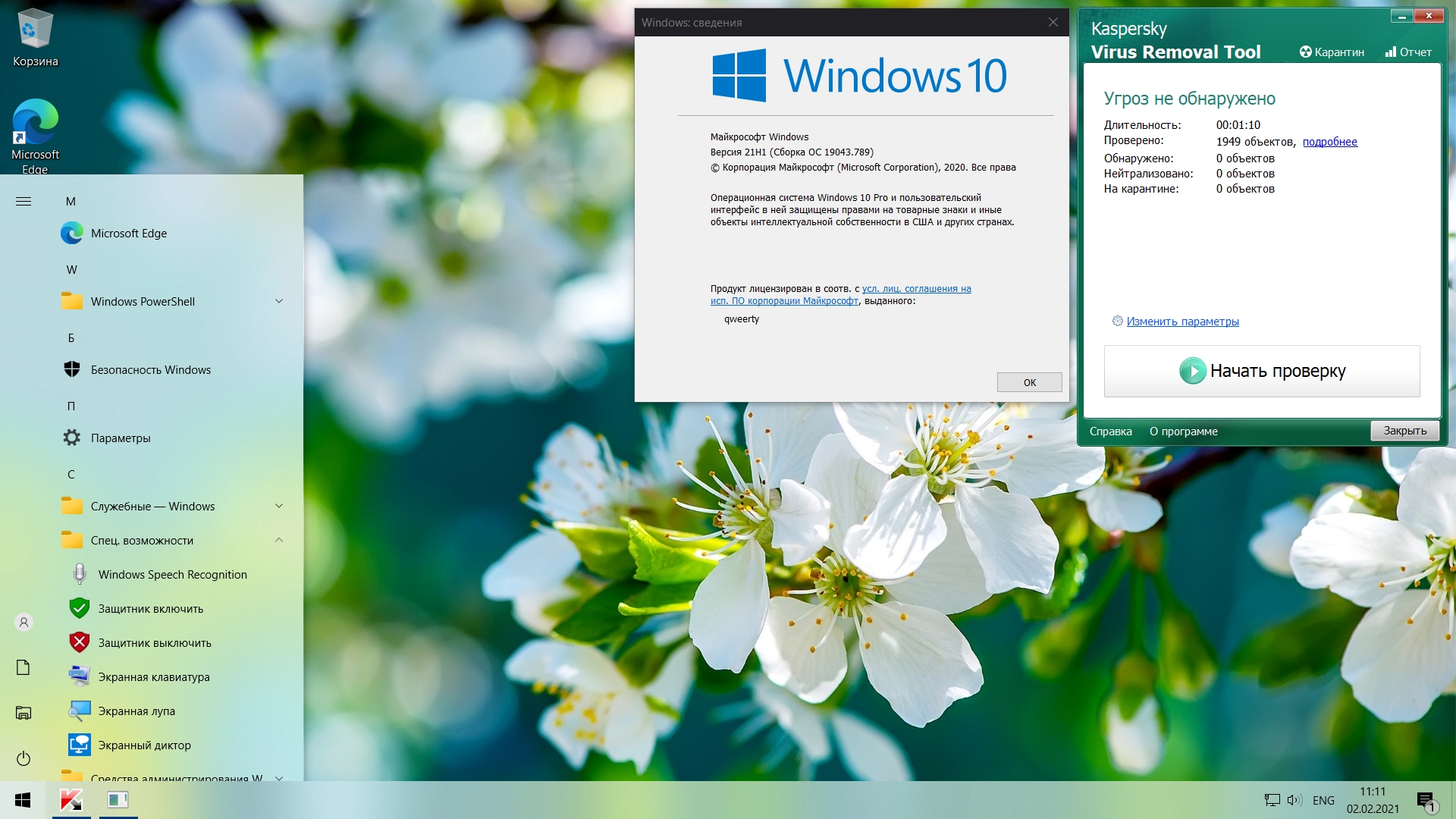 Windows 10 PRO 21H1 [GX 02.02.21] (x64)