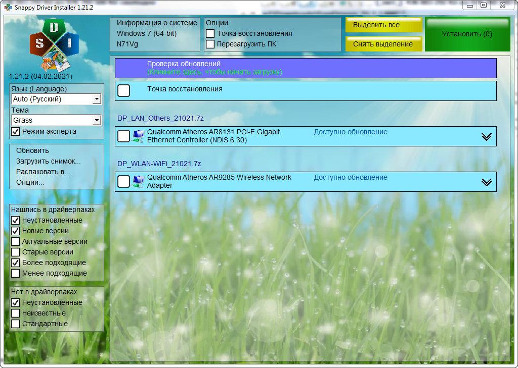 Драйвера для сетевых и беспроводных устройств - SamDrivers 21.6 LAN