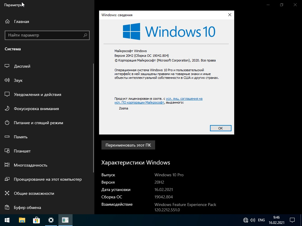Windows 10 Pro x64 Lite 20H2.19042.804 by Zosma