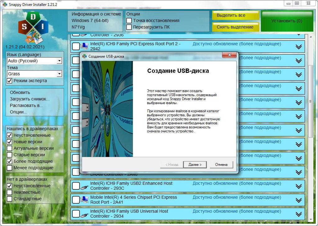 Сборник драйверов - Snappy Driver Installer 1.21.2 (R2102) | Драйверпаки 21.07.2