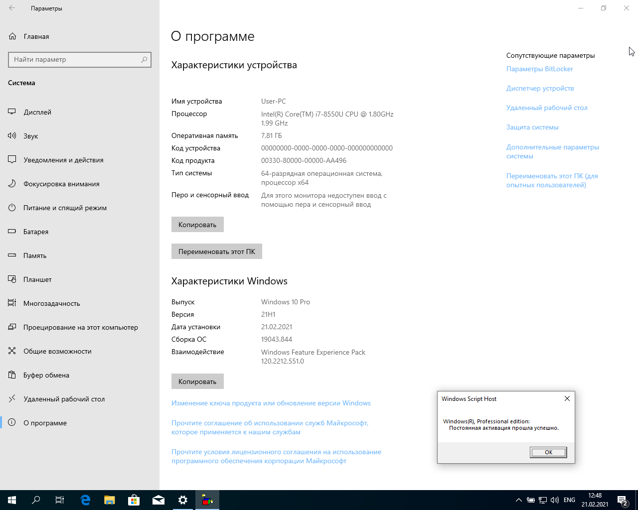 Windows 10 2009 3in1 WPI by AG 02.2021 [19043.844] (x64)