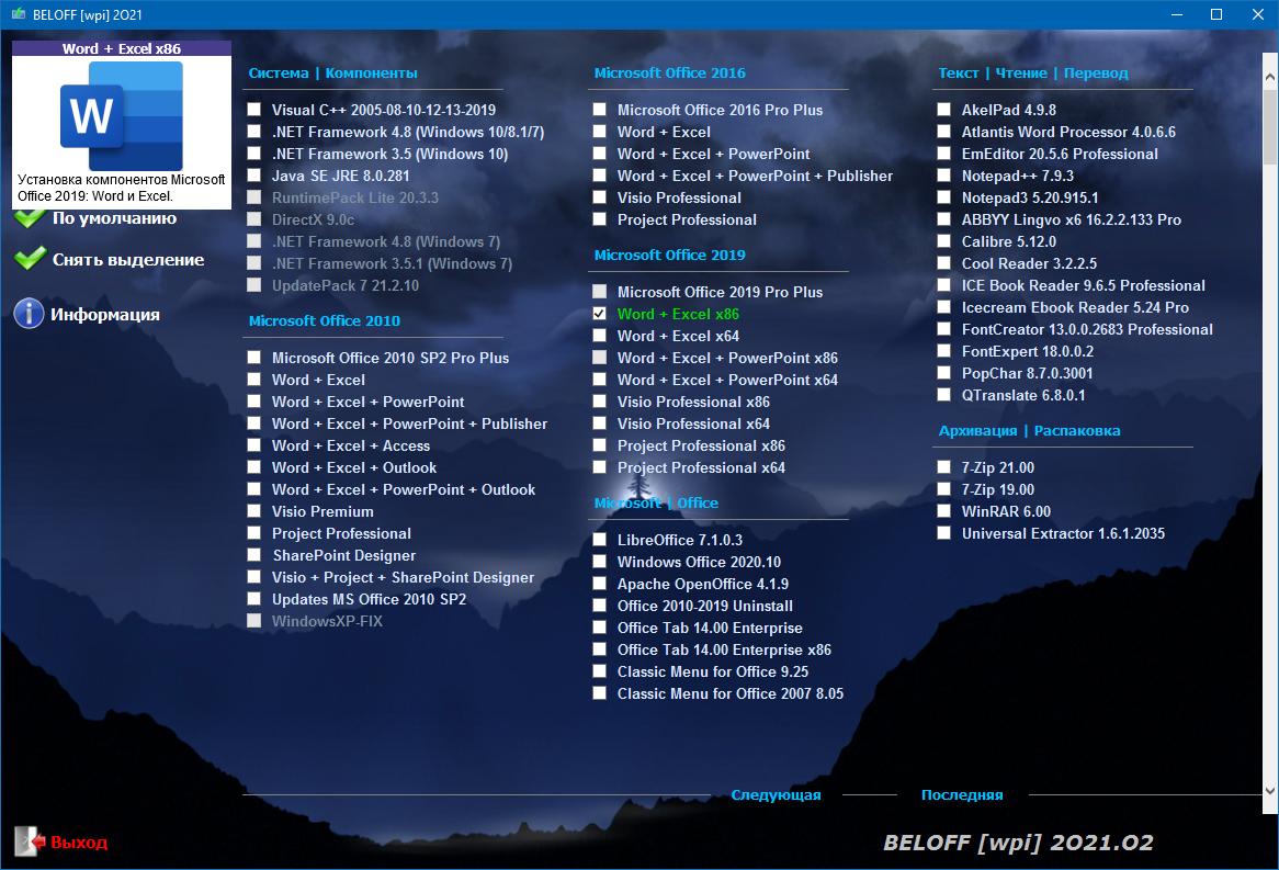 Сборник программ - BELOFF 2021.02