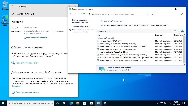 Windows 10 x64 Pro 20H2.19042.844 Feb 2021 by Generation2