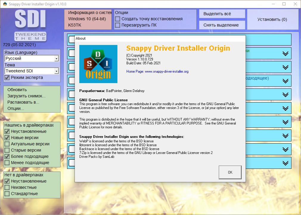 Установщик драйверов на ПК Snappy Driver Installer Origin