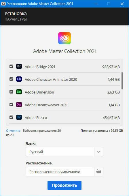 Сборник графических программ Adobe Master Collection 2021 v.4.0 by m0nkrus