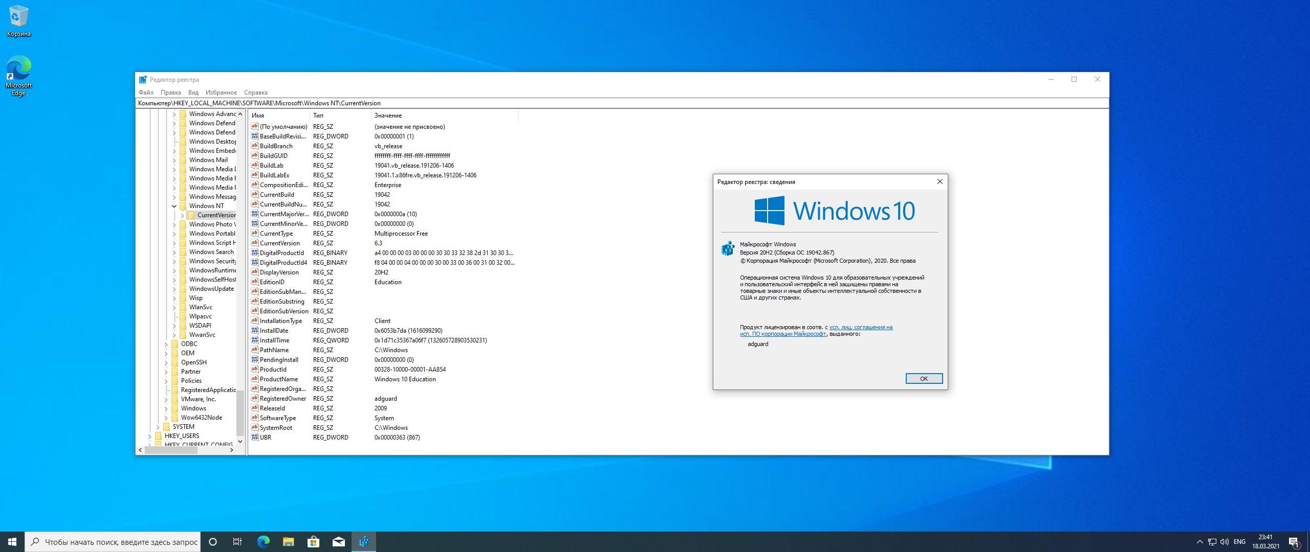 Оригинальные образы Windows 10.0.19042.867 Version 20H2 (Обновления Март 2021)
