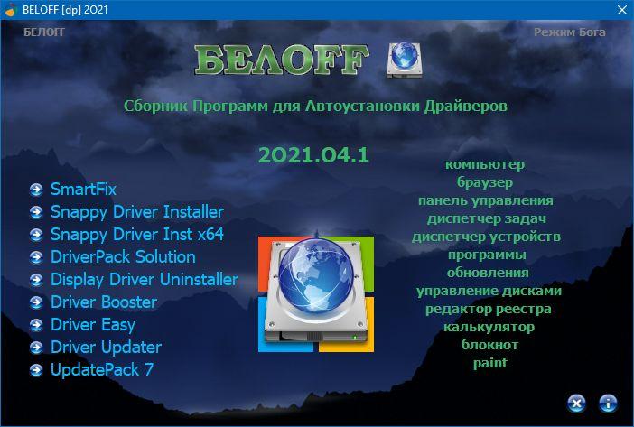 Драйвера для Windows BELOFF