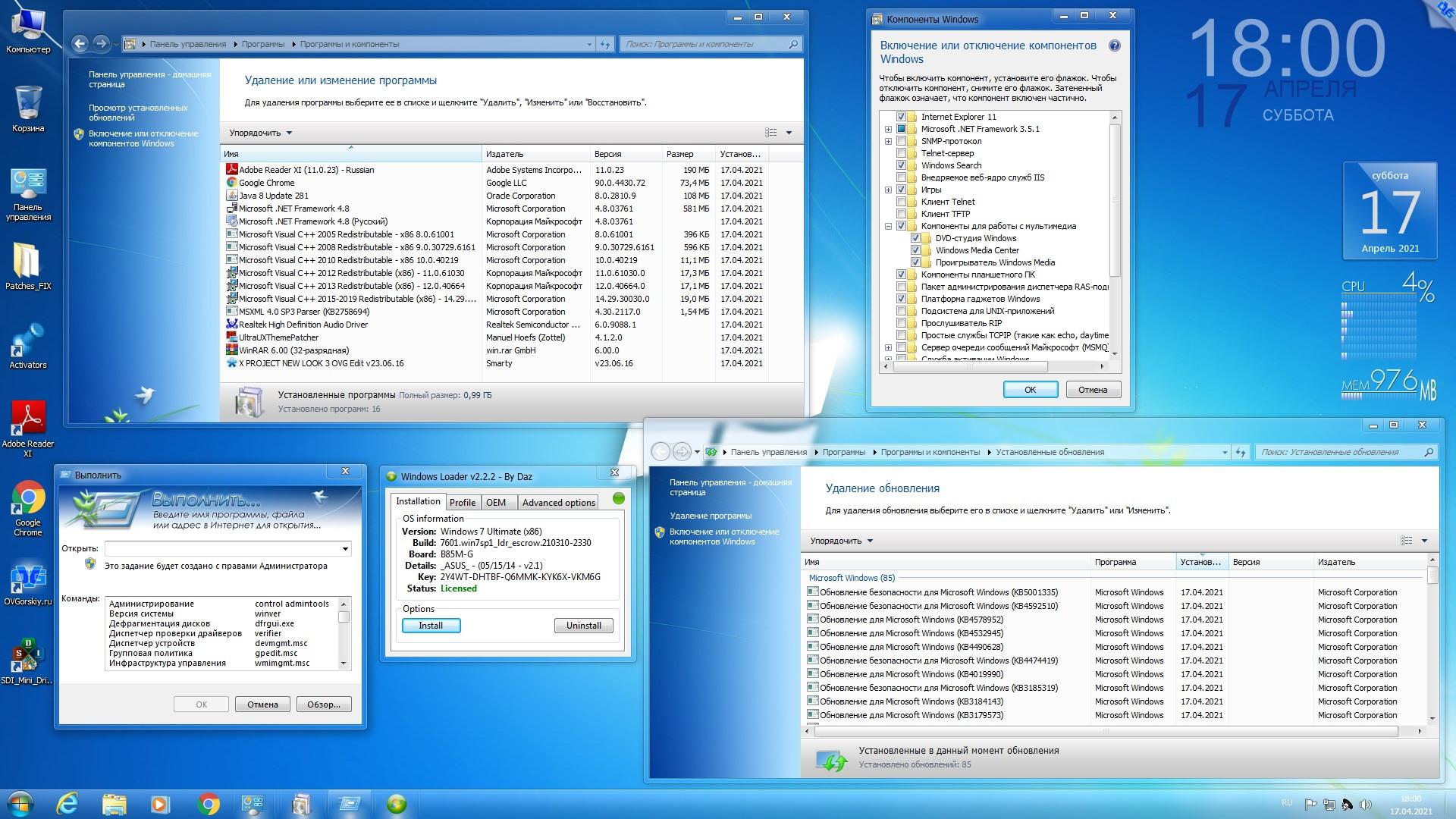 Windows 7 Максимальная Ru x86-x64 SP1 NL3 by OVGorskiy 04.2021 2DVD