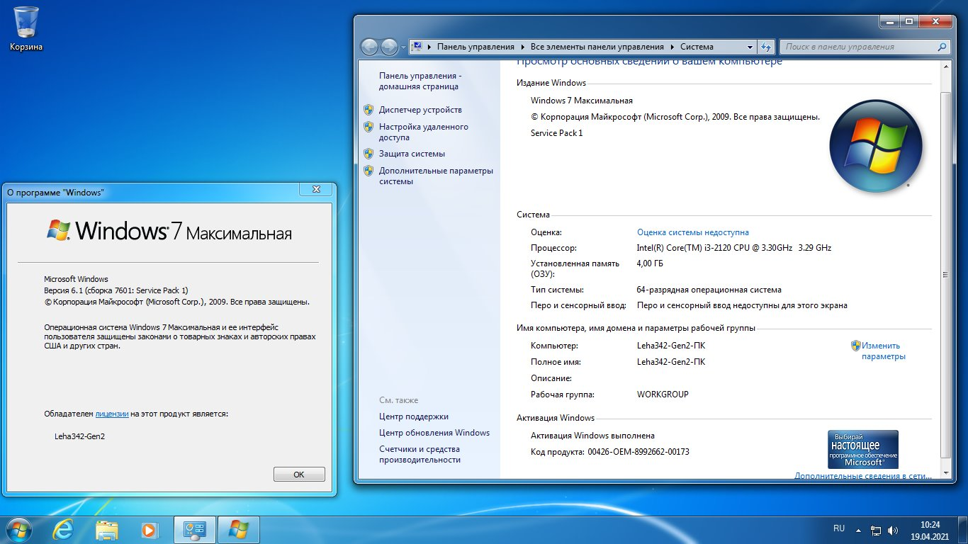 Windows 7 Максимальная SP1 x64 3in1 OEM April 2021 by Generation2