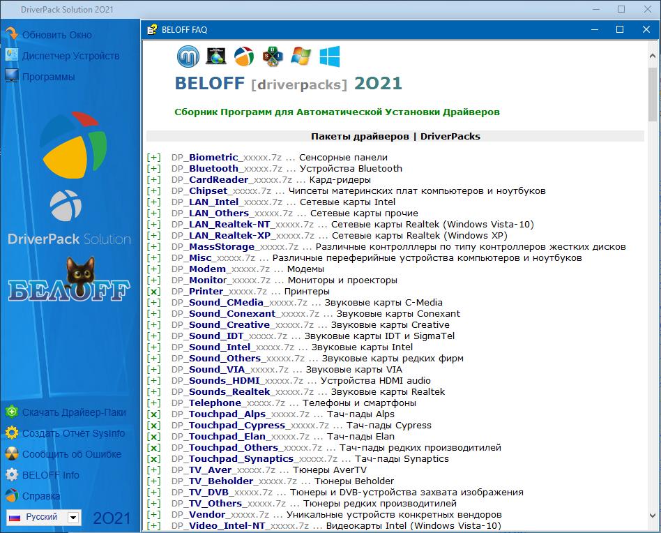 Сборник лучших программ BELOFF 2021.04