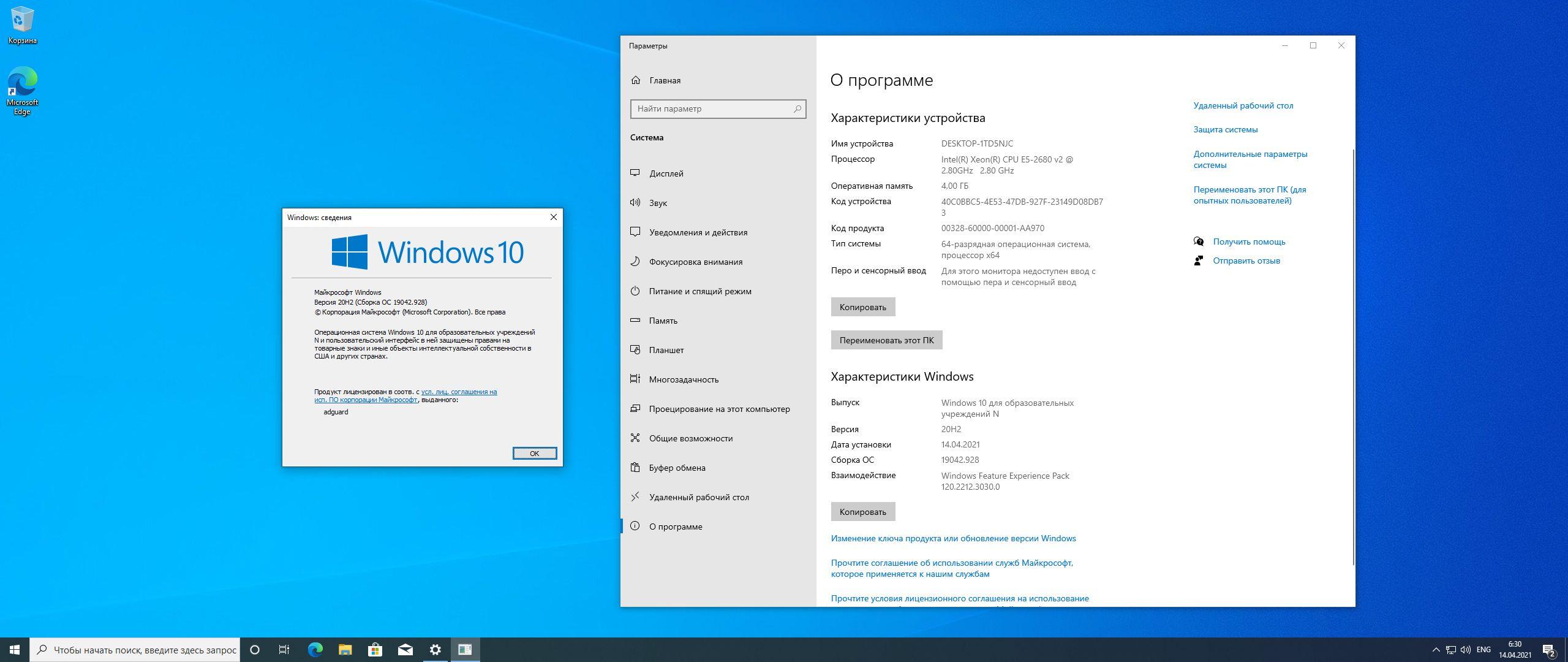 Универсальная сборка Windows 10 20H2 with Update [19042.928] AIO 64in2 (x86-x64) by adguard (v21.04.14)
