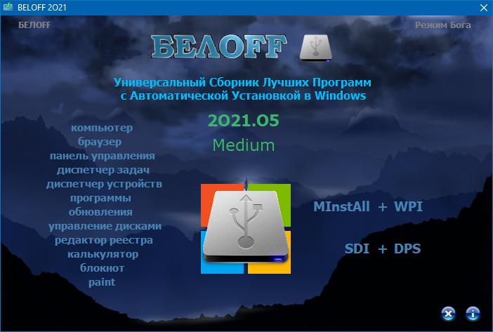 Сборник программ и драйверов BELOFF 2021.05 Medium