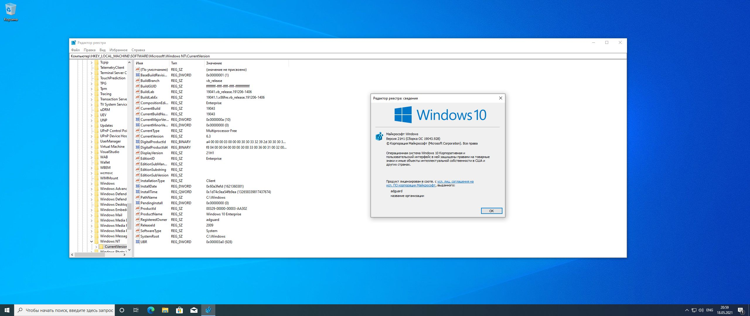 Оригинальная Windows 10.0.19043.928 Version 21H1