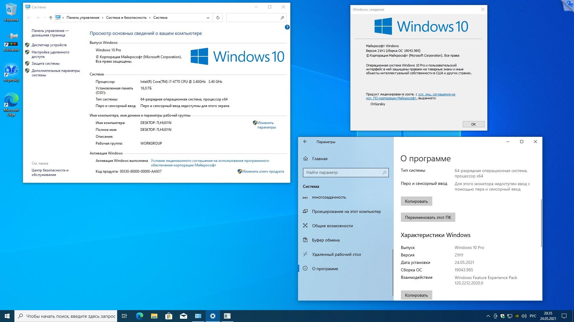 Обновленная Windows 10 x86-x64 Ru 21H1 8in2 Orig-Upd 05.2021 by OVGorskiy