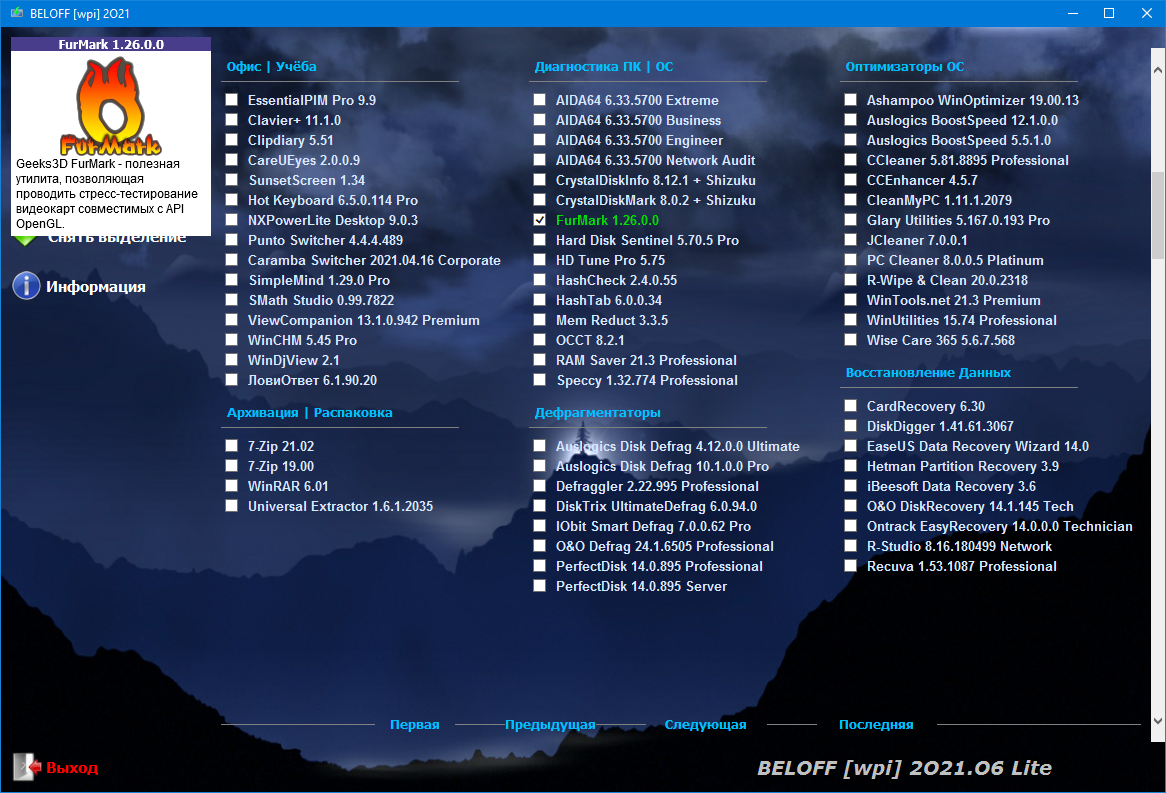Сборник необходимых программ BELOFF 2021.06 Lite