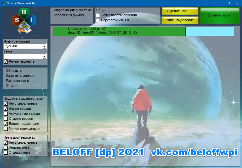 Мини сборка софта BELOFF 2021.06 Minimal