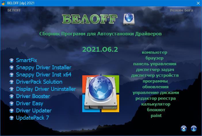 Сборник драйверов BELOFF [dp] 2021.06.4