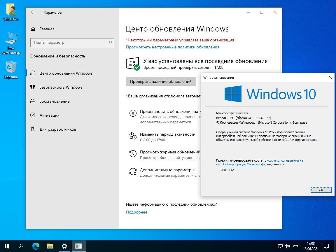 Windows 10 Pro 21H1 19043.1052 x64 ru by SanLex (2021.06.14)