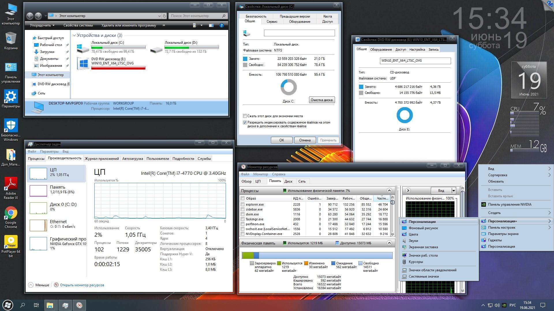 Windows 10 Enterprise LTSC 2019 x86-x64 1809 RU by OVGorskiy 06.2021 2DVD