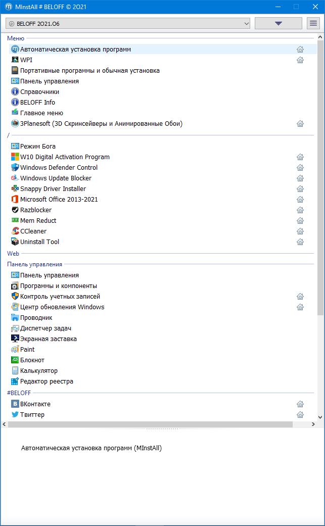 Все программы для Windows BELOFF 2021.06