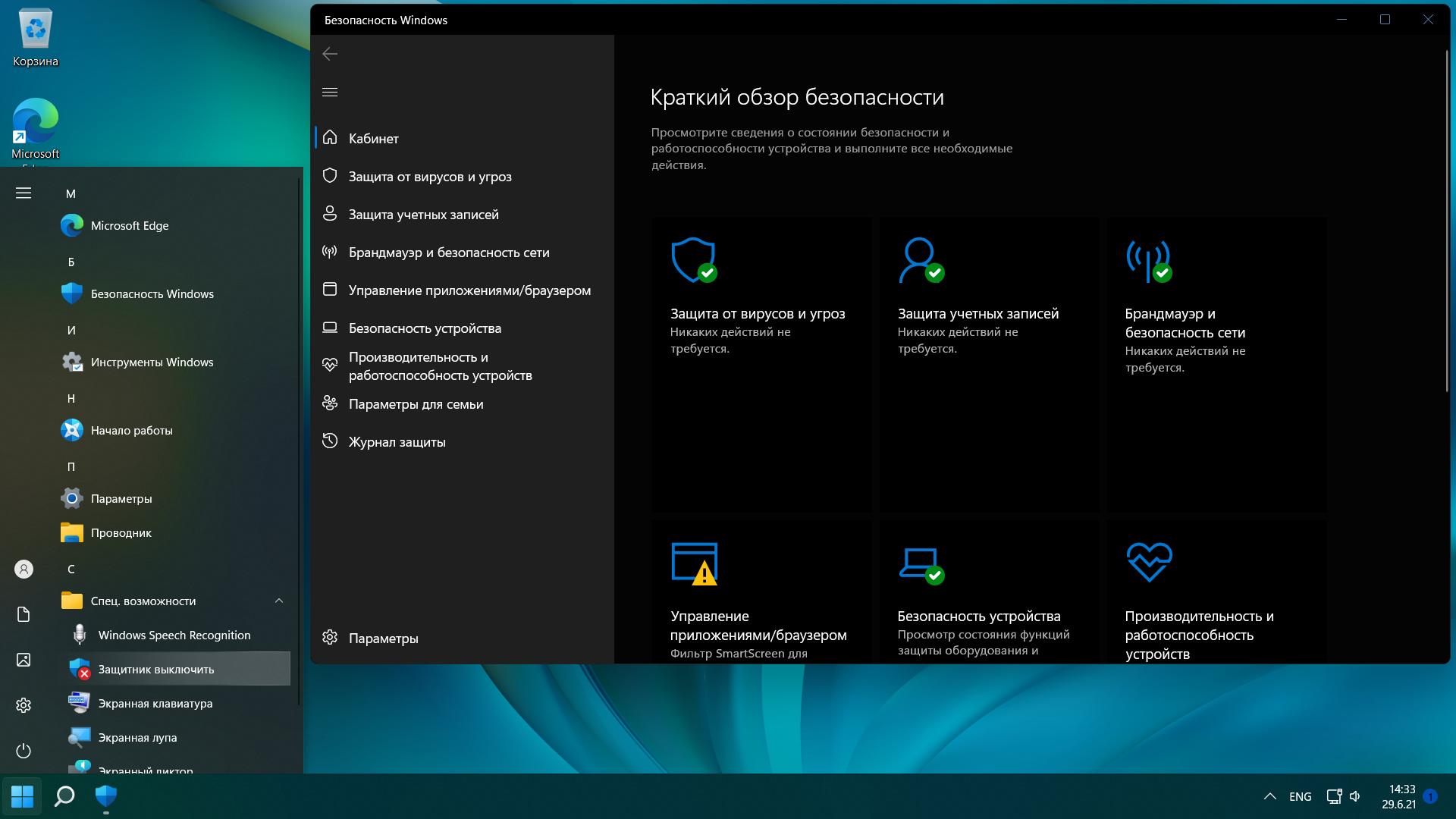 Windows 11 PRO Insider 22000.51 x64 RUS [GX]