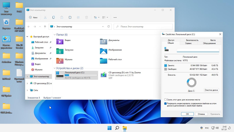Windows 11 Enterprise micro 21H2 build 22000.51 by Zosma (x64)