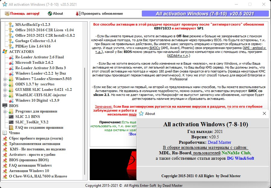 Активаторы для Windows 7-8-10 v20.5 2021