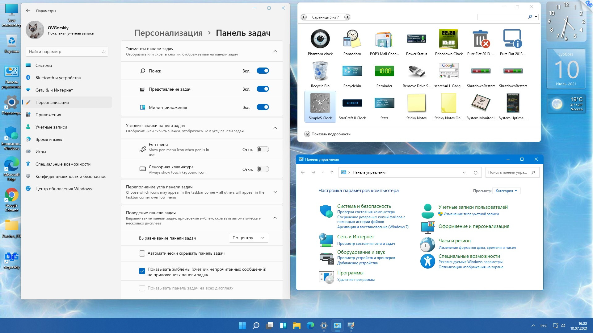 Windows 11 Pro Insider Preview 21H2 (10.0.22000.65) by OVGorskiy (x64)