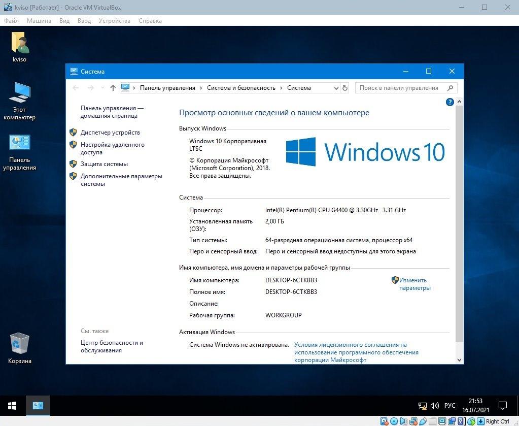 Windows 10 Enterprise LTSC (x64) Elgujakviso Edition (v.17.07.21)