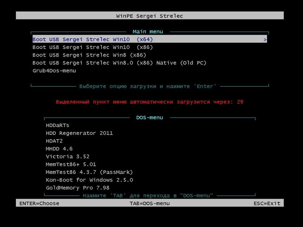 Мультизагрузочный диск WinPE 10-8 Sergei Strelec (x86/x64/Native x86) 2021.07.19