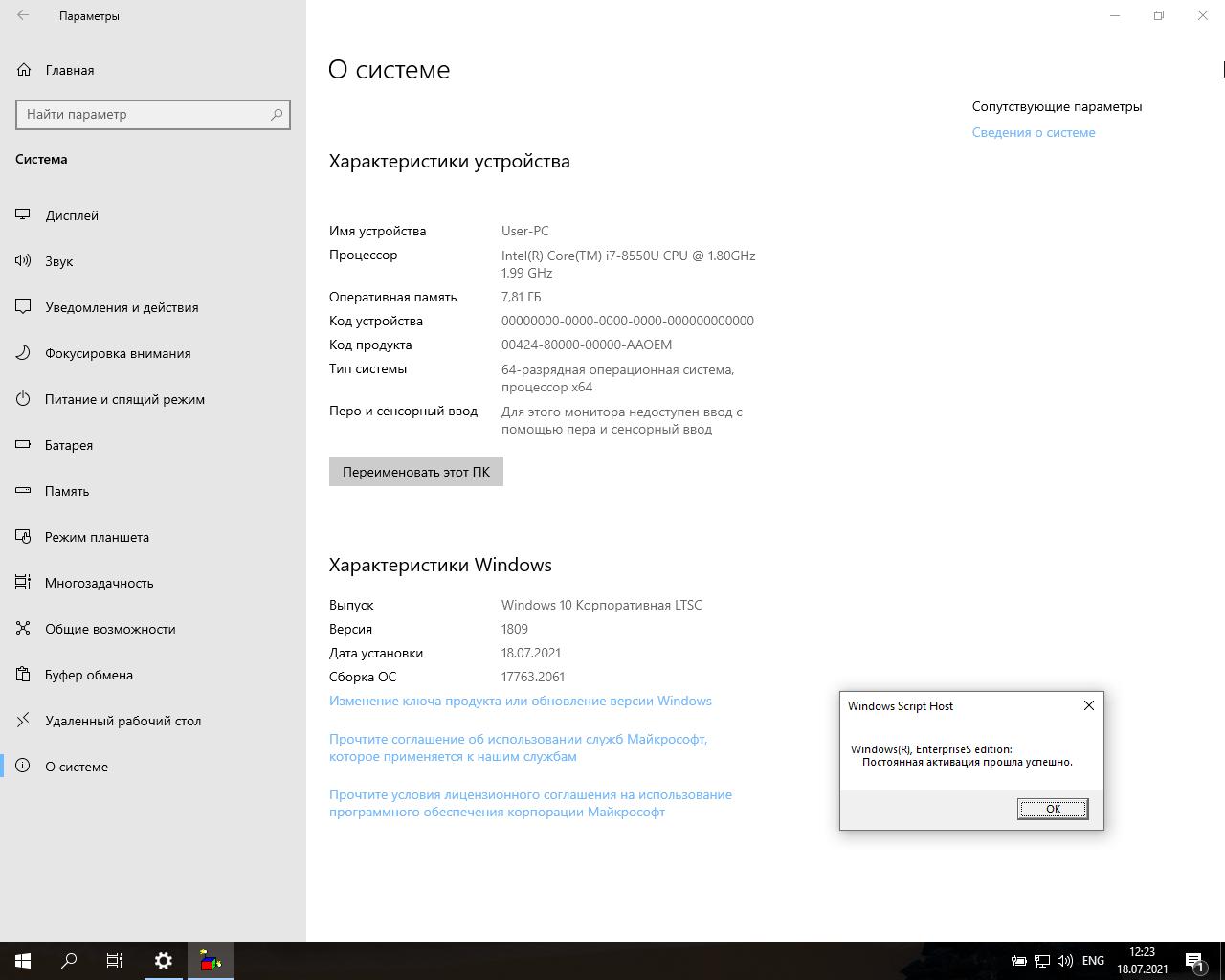Windows 10 Enterprise LTSC x64-x86 WPI by AG 07.2021 [17763.2061]
