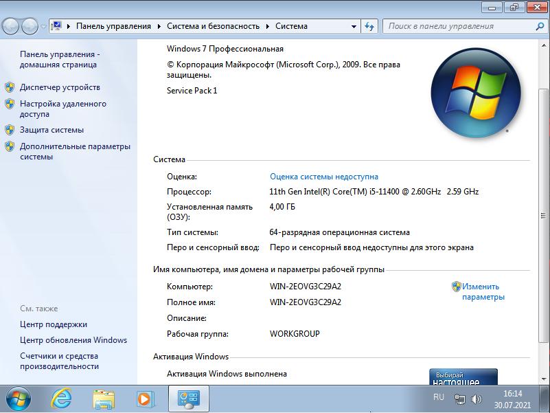 Windows 7/10 Pro х86-x64 by systemp 7.7.2021