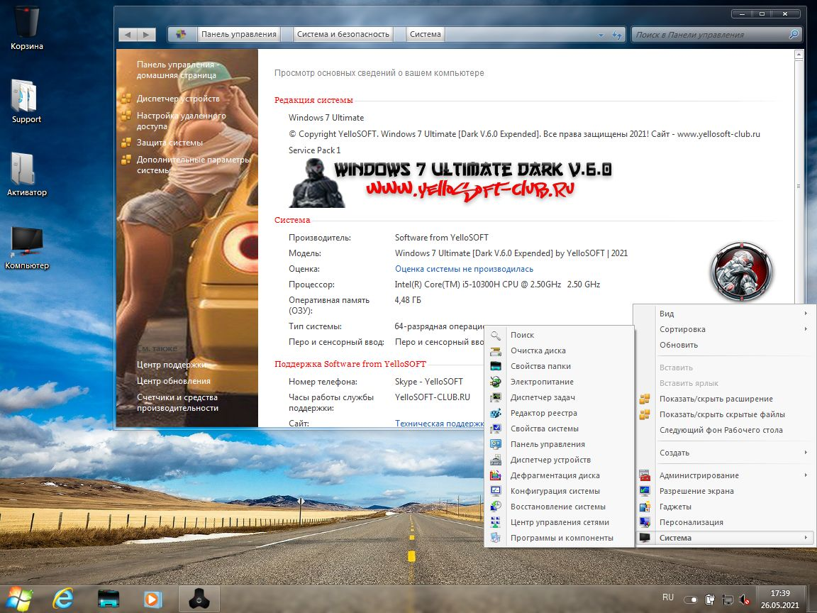 Windows 7 SP1 Ultimate (x64) [Dark V.6.0 Expended] by YelloSOFT