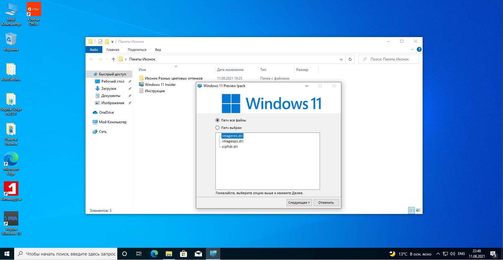 Windows 10 21H2 Build 19043.1165 x64 (11.08.2021) by ArtZak1