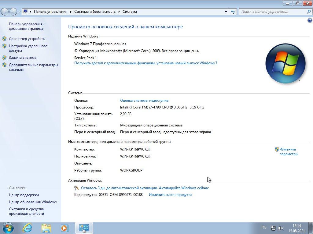 Сборка Windows 7 SP1 х86-x64 by g0dl1ke 21.08.11