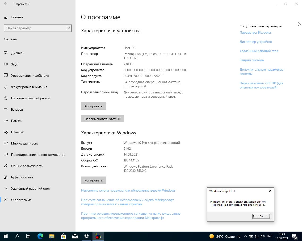 Windows 10 2009 3in1 x64 + программы by AG 08.2021 [19044.1165]
