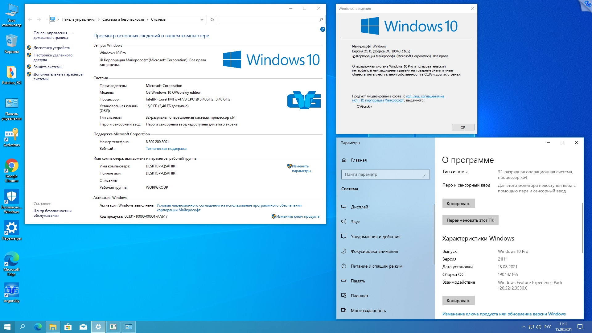 Windows 10 Professional VL x86-x64 21H1 RU by OVGorskiy 08.2021