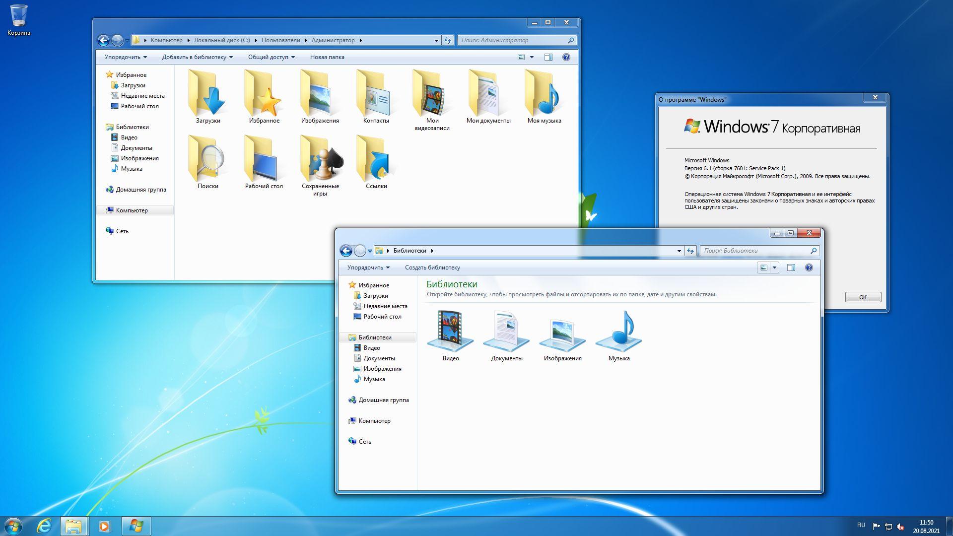 Windows 7 Enterprise SP1 x64 RU [GX 20.08.21]