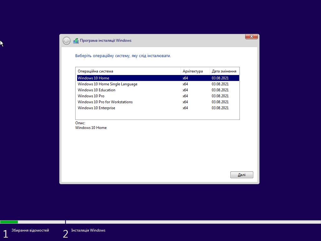 Windows 10 21H1 En-De-Ru-Uk-He x64 [Август 2021] x64 by yahooXXX
