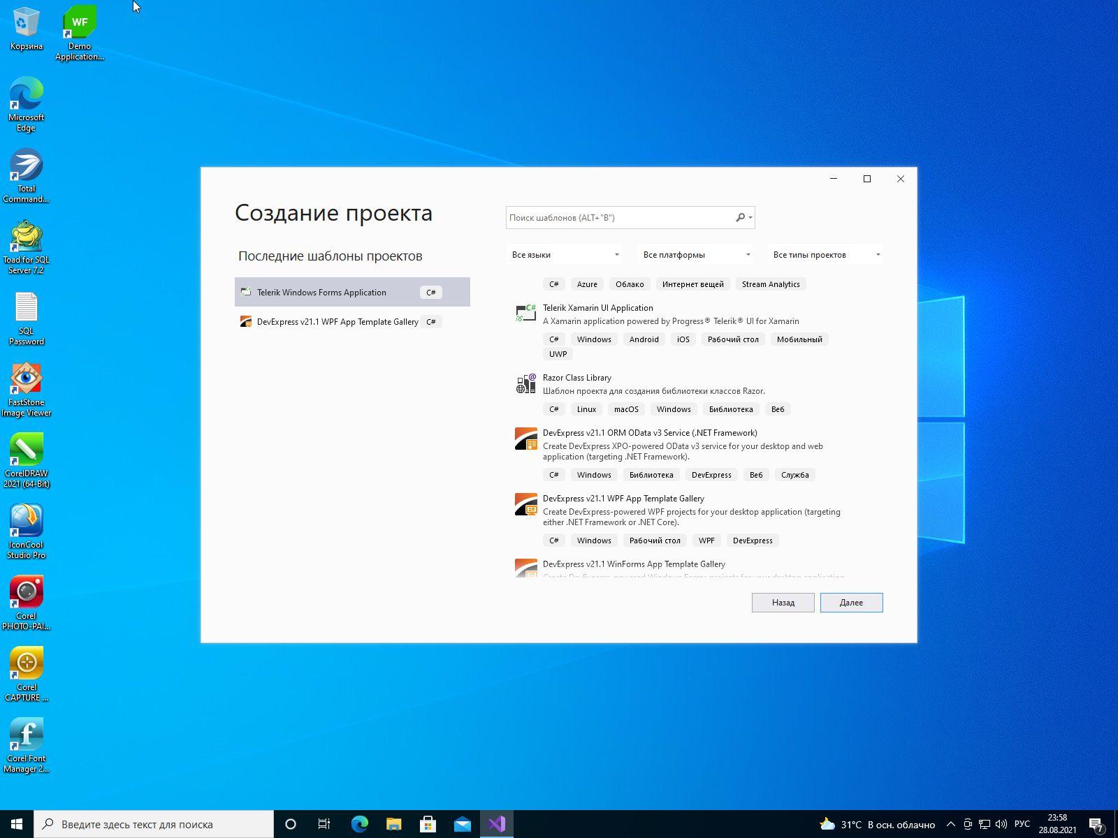 Windows 10 Pro + Visual Studio 2019 x64 Rus 08.2021