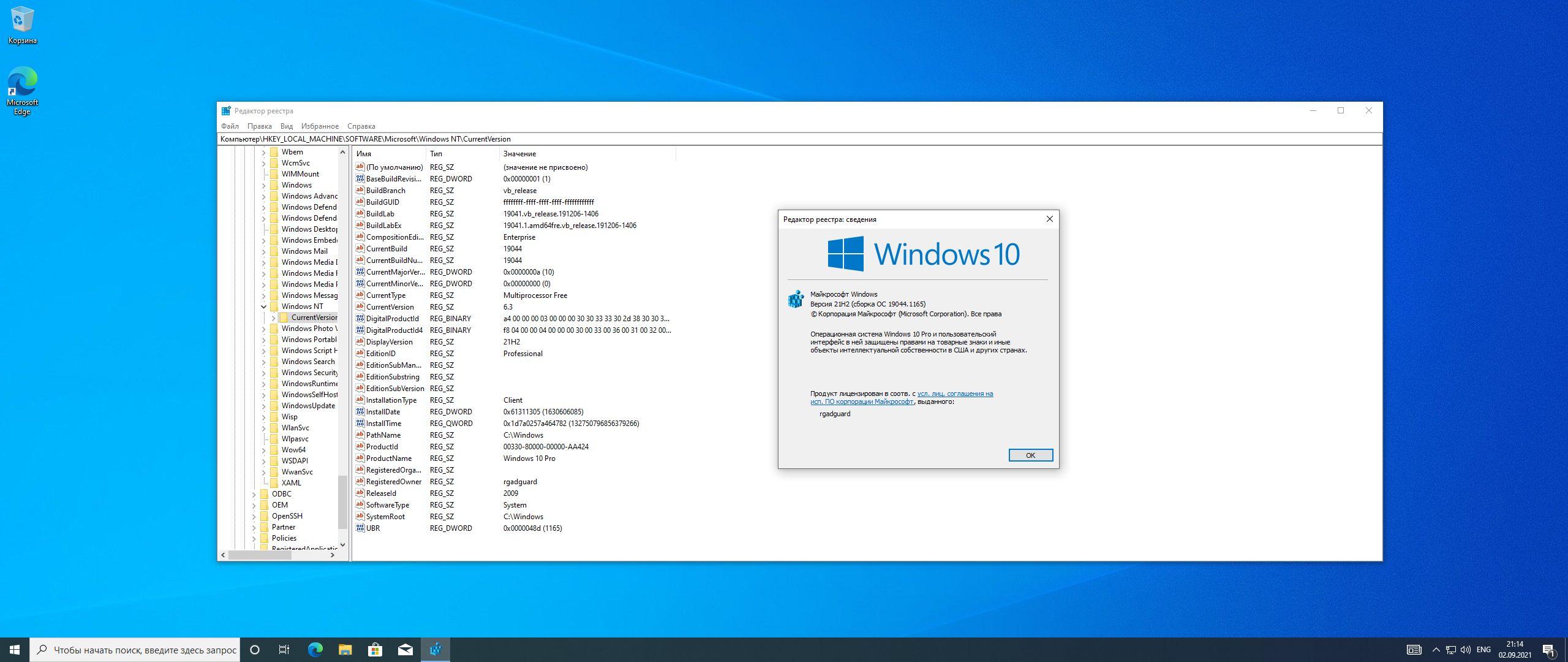 Windows 10 Insider Preview Version 21H2 [10.0.19044.1165] - Оригинальные образы от Microsoft
